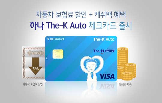 하나카드, `더케이오토(The-K Auto) 체크카드` 출시